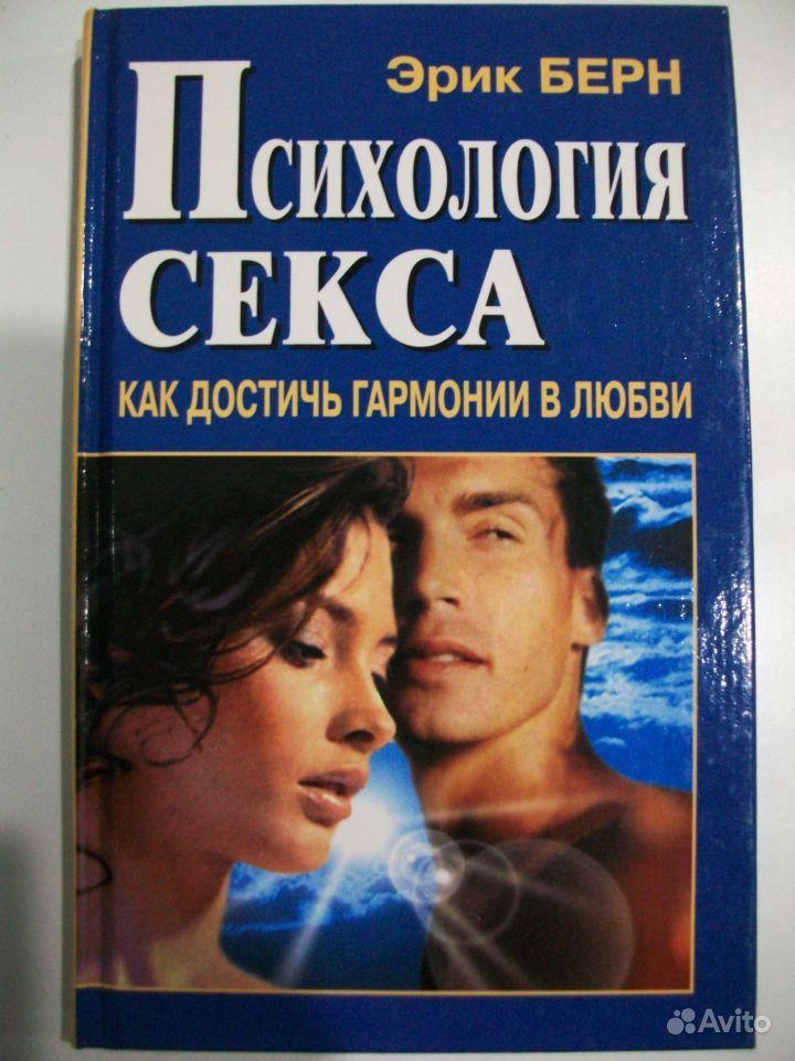 chitat-psihologiya-lyubvi-i-seksa
