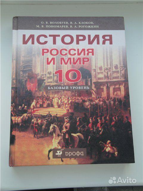 по история россии и мира гдз