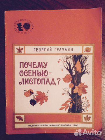 Книга граубин незнакомые друзья