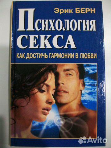 Книга известного американского психолога и психиатра Эрика Берна Секс в человеческой