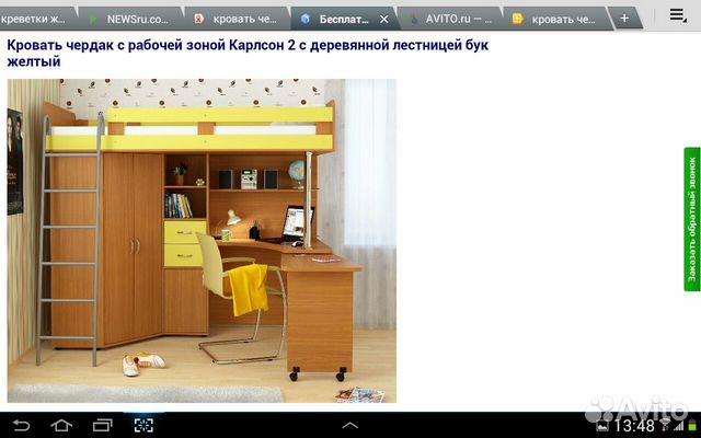Детские Двухъярусные Диваны В Московкой Обл