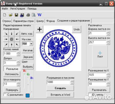 Программы для подделки создания и печати принтером печатей, штампов, кассов
