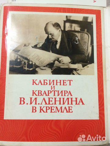 Кабинет и квартира В. И. Ленина в Кремле купить 1