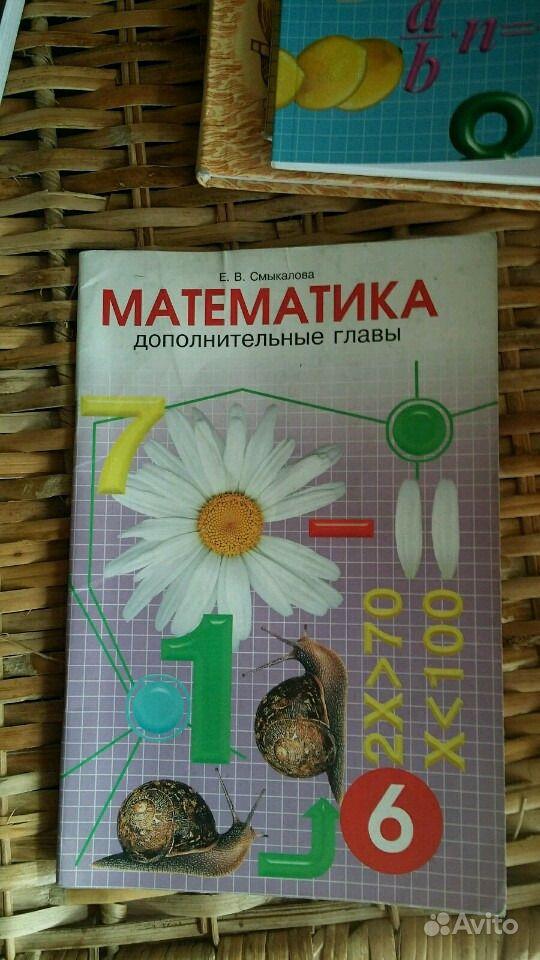 смыкайлова математике