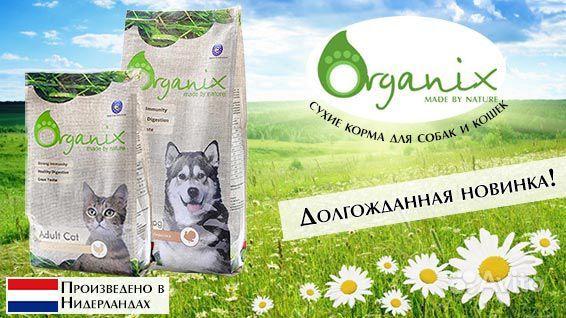 Organix сухие корма и консервы для собак и щенков