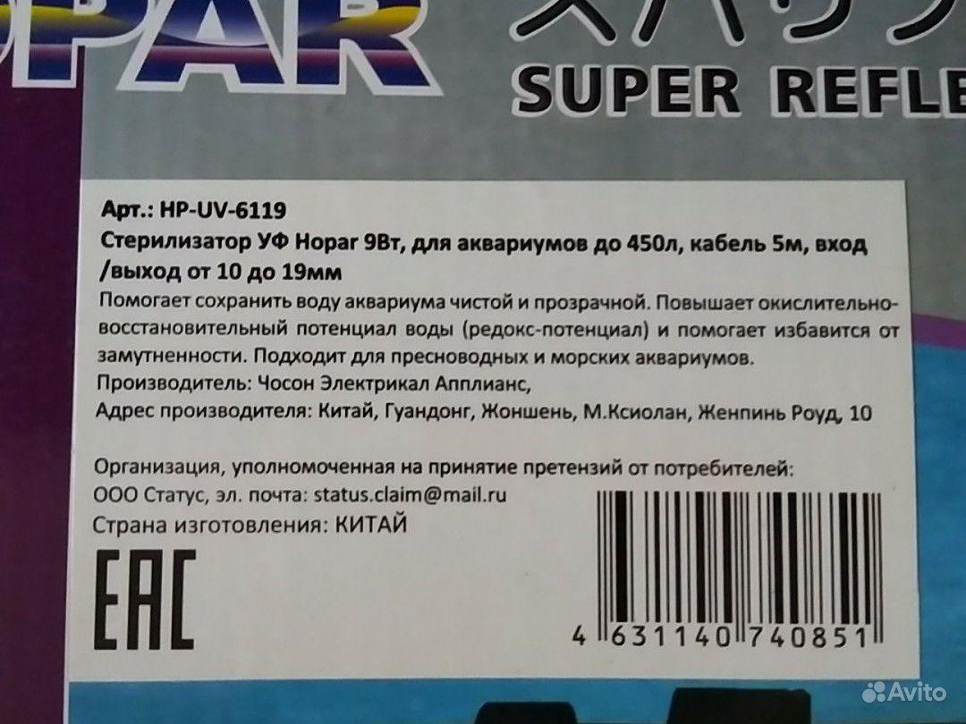 Стерилизатор уф для аквариума купить на Зозу.ру - фотография № 1