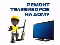 Ремонт телевизоров на дому частный мастер москва авито дом престарелых 600 рублей