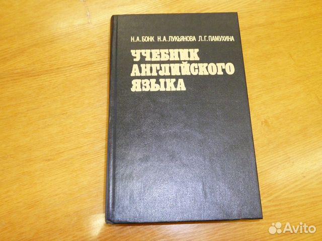 Скачать учебник английского языка 1 часть н.а бонк г.а котий н.а лукьянова