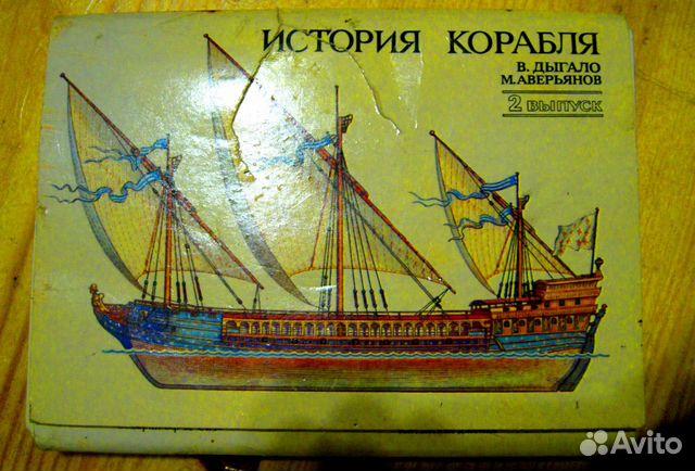Набор открыток история корабля цена, двумя годами открытки