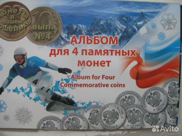 Альбом для сочинских монет мелитопольская аграрная академия