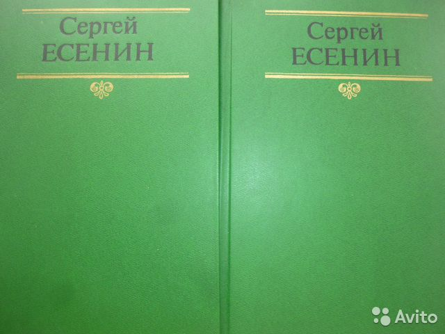 Сергей Есенин, 2т., 1990г. в 89131896050 купить 1