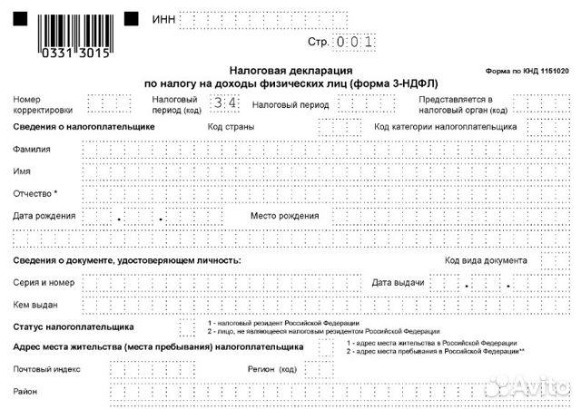 Форма декларации по ндфл 2019 регистрация ип в 2019 году сроки