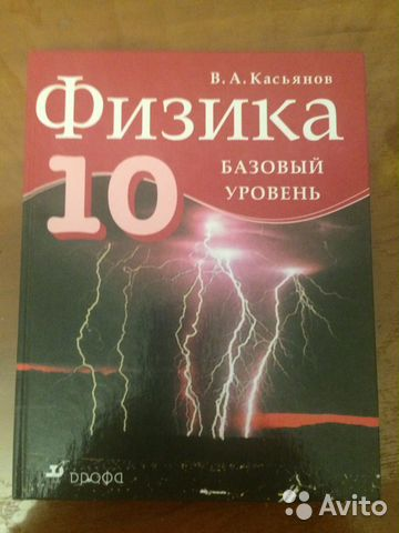 Физика задачник касьянова