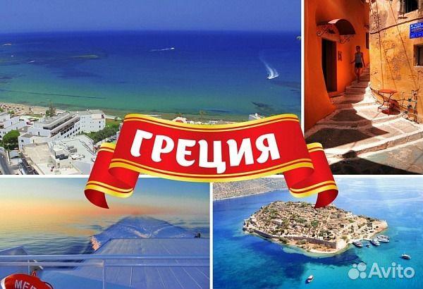Греция 4 звезды