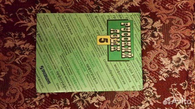 89605360323 Учебник по русскому языку