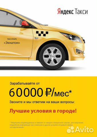 Работа в яндекс такси отзывы водителей чебоксары