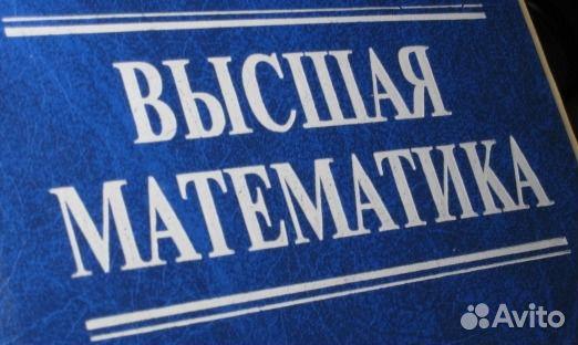 Услуги Контрольные по математике в Республике Коми предложение и  Контрольные по математике фотография №1
