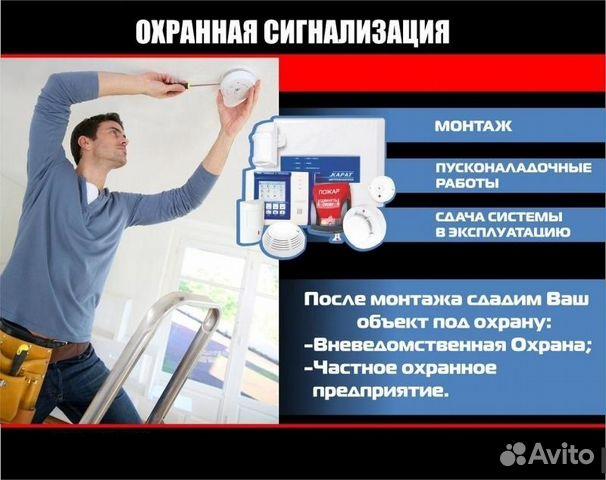 установить охрану на дом труду занятости населения