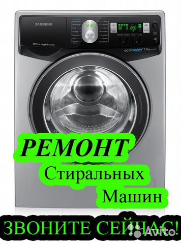 Услуги - Ремонт стиральных машин. Срочный выезд в Республике ... 4aa7345c5fd