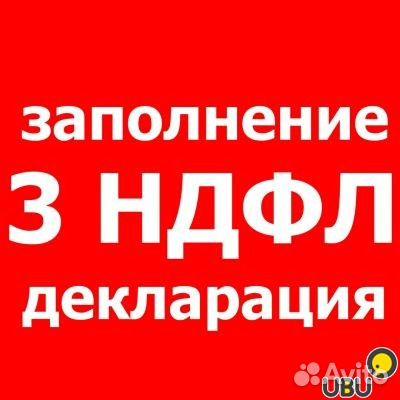 Заполнение декларации 3 ндфл в гатчине бухгалтерское сопровождение ип москва