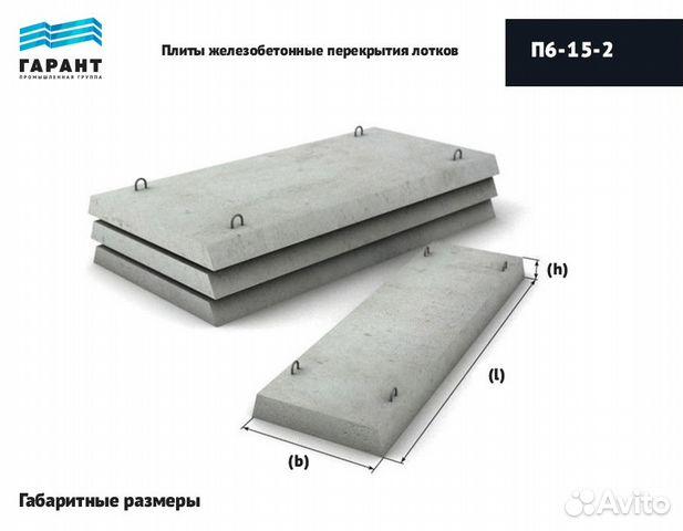 Плита перекрытия п6 15 опора лэп св95