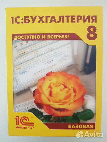 1с бухгалтерия базовая версия nalogia ru декларация 3 ндфл заполнить онлайн бесплатно