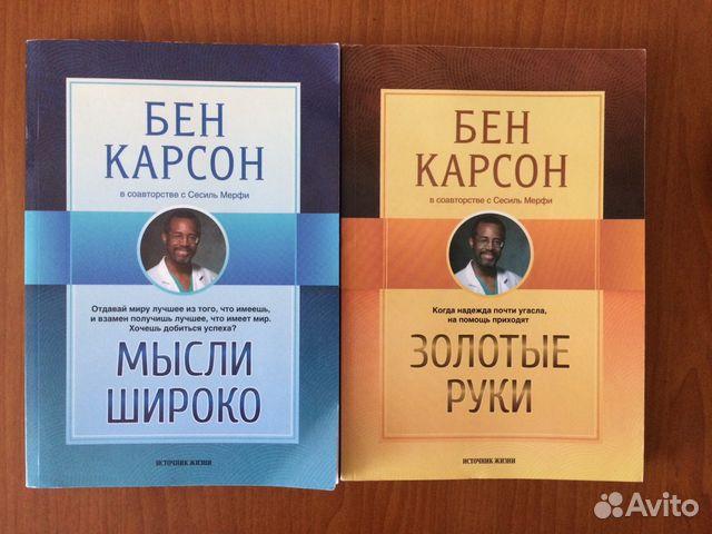 БЕН КАРСОН МЫСЛИ ШИРОКО СКАЧАТЬ БЕСПЛАТНО