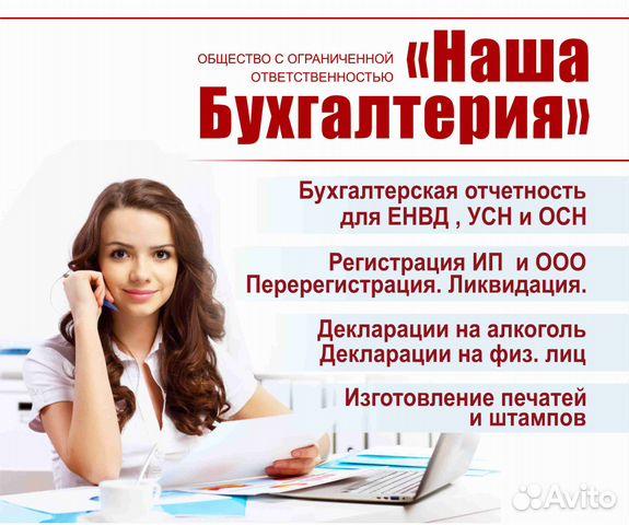 Работа удаленным бухгалтером в пензе удалённая работа в интернете на дому украина набор текста