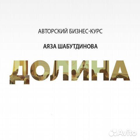 книга аяза шабутдинова запуск скачать