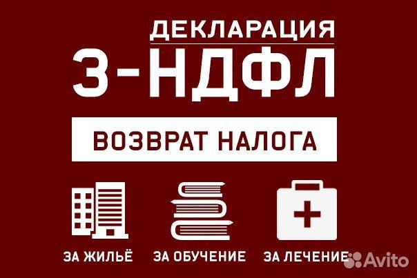 образец заполненной декларации 3 ндфл за 2019 год