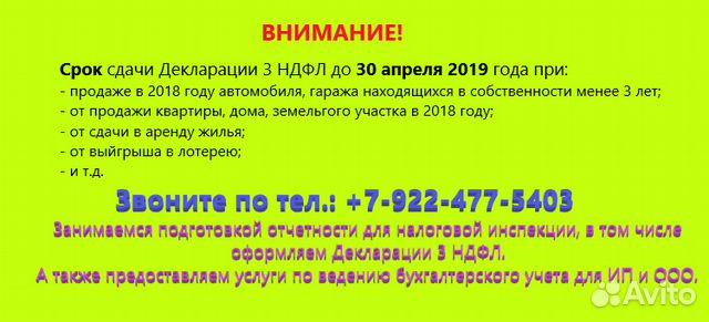 Декларации 3 ндфл в тюмени госпошлина для регистрации ип руб