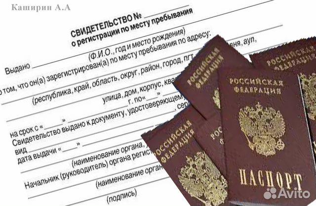 Услуги по регистрации граждан в крыму миграционный учет цена в спб