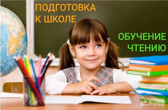 Подготовка к школе, обучение чтению  89135987111 купить 1