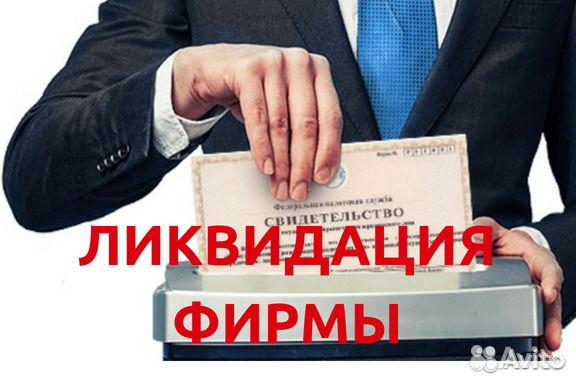 ликвидация фирм москве