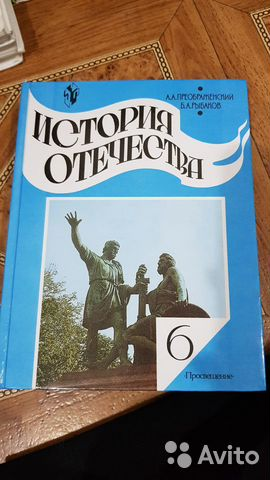 Учебники История отечества, География, Рус.яз, Лит 89278569958 купить 4