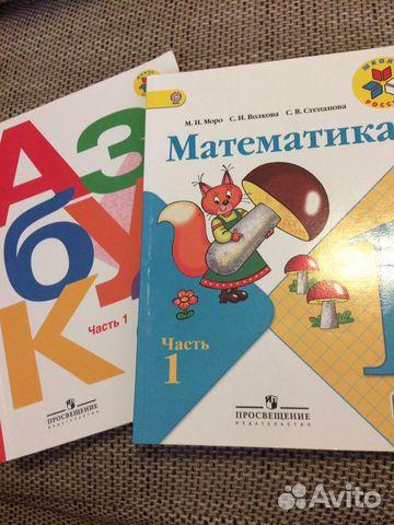 что все картинки учебников азбука математика и письмо фото почту, свои