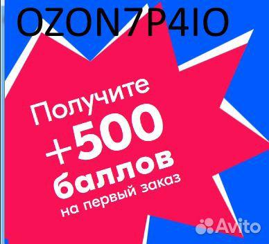 Озон скидка 500 special 50