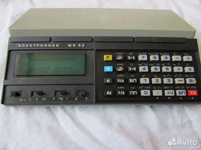 Калькулятор Электроника мк 52   Festima.Ru - Мониторинг объявлений e05937d6d32
