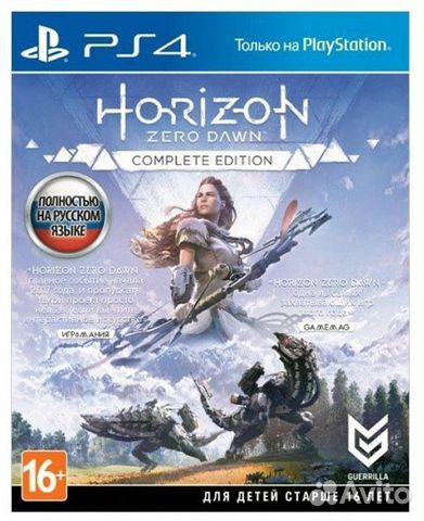 Horizon PS4 89991272433 купить 1