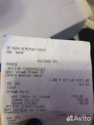 Сапоги зимние новые  89069247453 купить 9