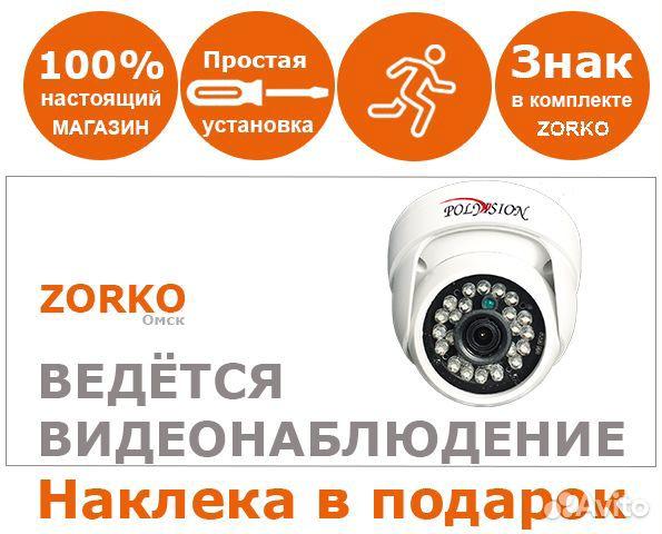 Видеонаблюдение для для супермаркета AHD 2Мп 89039273005 купить 2
