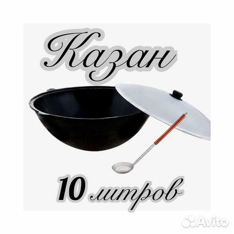 Узбекский Казан на 10 Литров 89123633755 купить 1