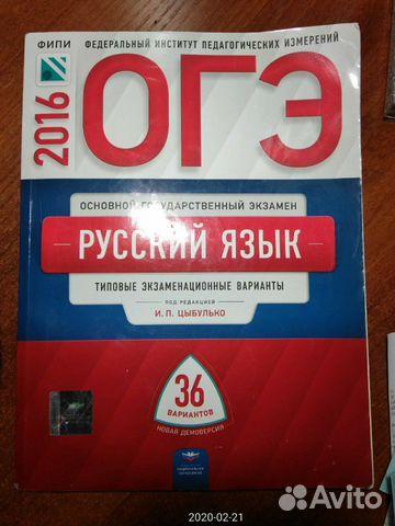 Огэ, Русский язык. Типовые экзаменационные вариант  купить 1