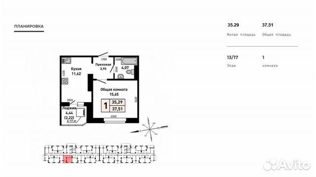 1-к квартира, 37.5 м², 13/17 эт. 89833803205 купить 1
