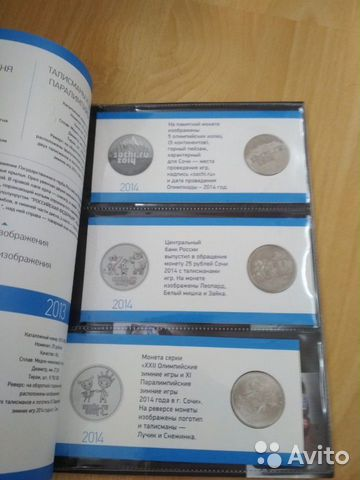 Полный набор монет и банкнот олимпиады 2014 в Сочи