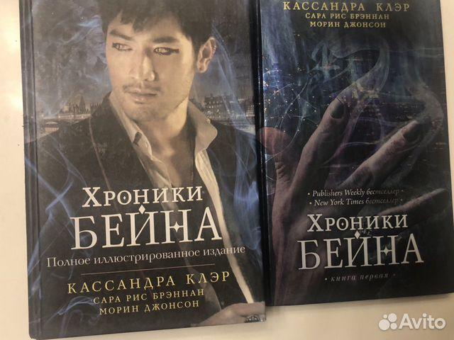 Книги Кассандры Клэр