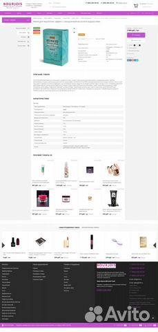 Готовый интернет-магазин косметики и парфюмерии  89676082788 купить 9