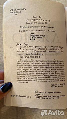 Сара Джио «Фиалки в марте»  89012723662 купить 2