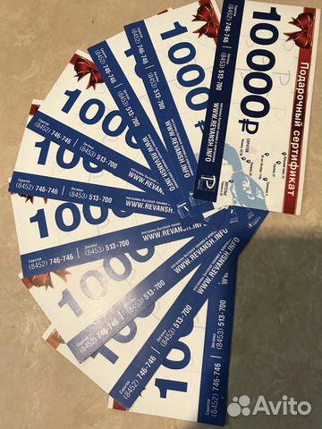 Gift certificates  89603532283 buy 1