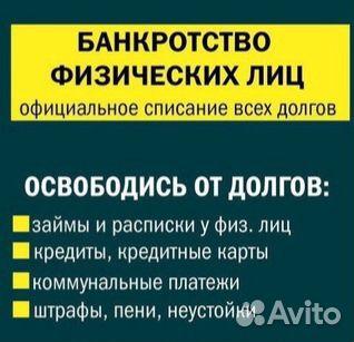 Банкротство, списание долгов